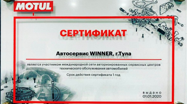 Сертификация автосервиса WINNER