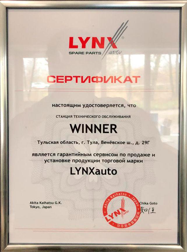 Сертификат LYNXauto